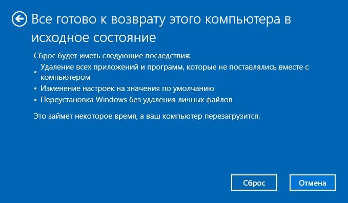 Как вернуться к заводским настройкам windows